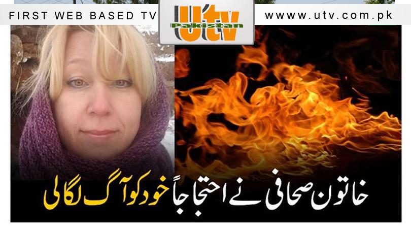 خاتون صحافی نے احتجاجاً خود کو آگ لگا لی 1