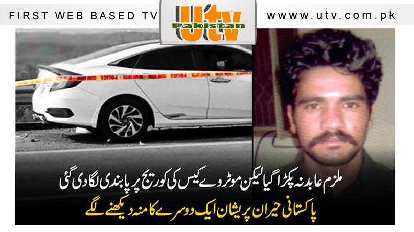 ملزم عابد نہ پکڑا گیا لیکن موٹر وے کیس کی کوریج پر پابندی لگا دی گئی ،پاکستانی حیران پریشان ایک دوسرے کا منہ دیکھنے لگے