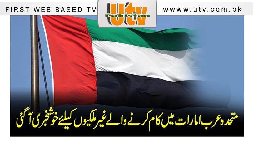 متحدہ عرب امارات میں کام کرنے والے غیرملکیوں کیلئے خوشخبری آگئی 1