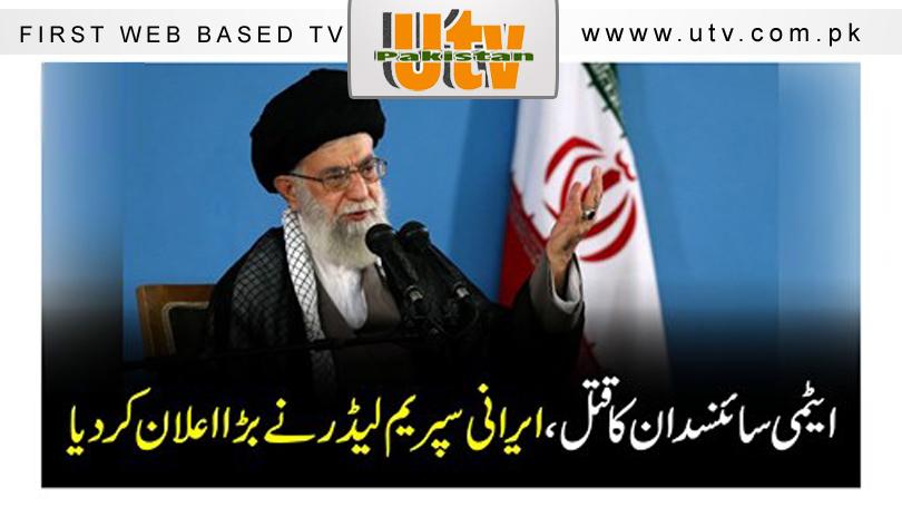 تہران کا ایٹمی سائنسدا ن محسن فخری زادہ کے قتل کا بدلہ لینے کا اعلان 1