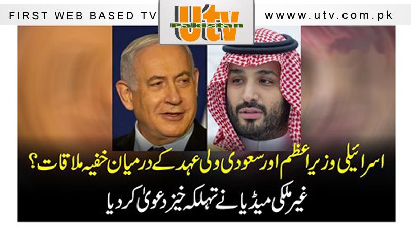 اسرائیلی وزیراعظم اور سعودی ولی عہد کے درمیان خفیہ ملاقات؟ غیرملکی میڈیا نے تہلکہ خیز دعویٰ کردیا 1