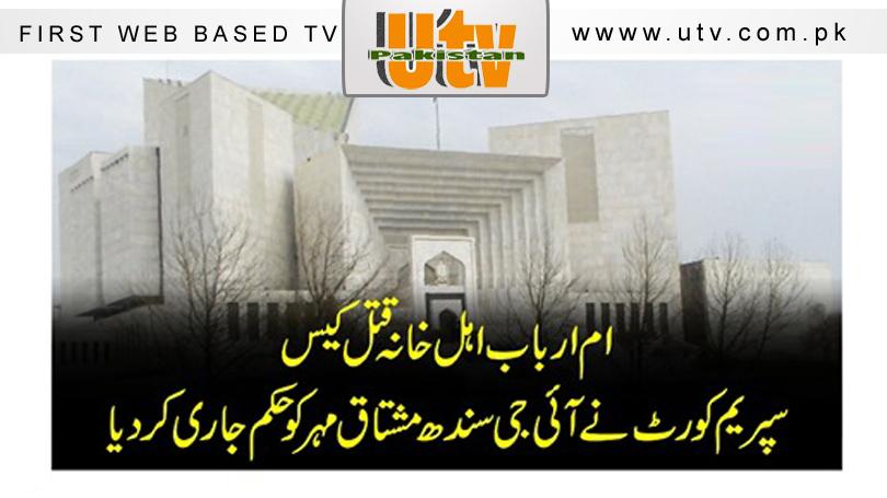 ام ارباب اہل خانہ قتل کیس، سپریم کورٹ کا پولیس کو مفرور ملزم مرتضی چانڈیو کو گرفتار کرنے کا حکم