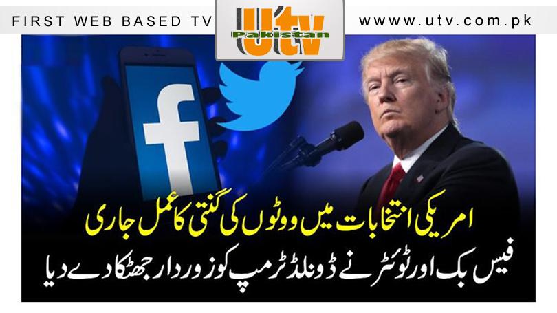 امریکی انتخابات میں ووٹوں کی گنتی کا عمل جاری ،فیس بک اور ٹوئٹر نے ڈونلڈ ٹرمپ کو زور دار جھٹکا دے دیا