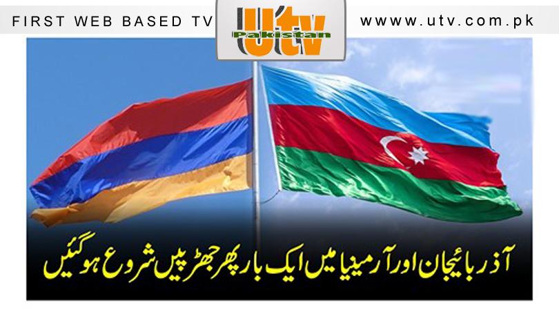 آذربائیجان اور آرمینیا کے درمیان ریجن نگورنو کاراباغ میں دوبارہ جھڑپیں