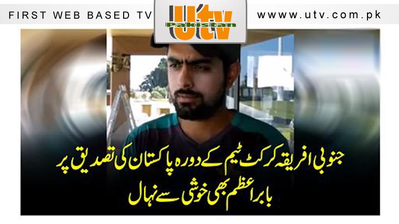 جنوبی افریقہ کرکٹ ٹیم کے دورہ پاکستان کی تصدیق پر بابراعظم بھی خوشی سے نہال