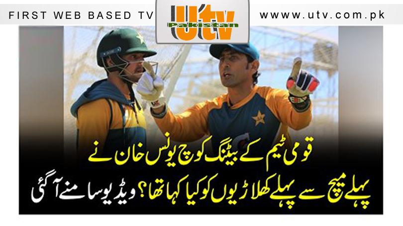 قومی ٹیم کے بیٹنگ کوچ یونس خان نے پہلے میچ سے پہلے کھلاڑیوں کو کیا کہا تھا؟ ویڈیو سامنے آ گئی