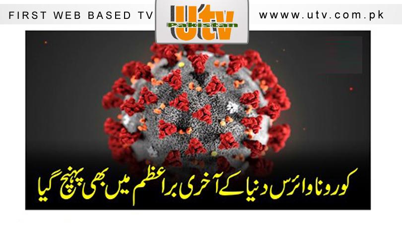 کورونا وائرس دنیا کے آخری براعظم میں بھی پہنچ گیا 1
