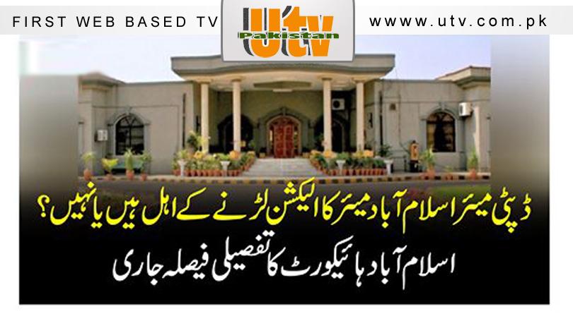 ڈپٹی میئر اسلام آباد میئر کاالیکشن لڑنے کااہل نہیں ،اسلام آبادہائیکورٹ کاتفصیلی فیصلہ جاری