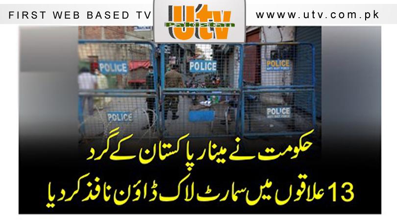 حکومت نے مینار پاکستان کے گرد 13 علاقوں میں سمارٹ لاک ڈاﺅن نافذ کر دیا