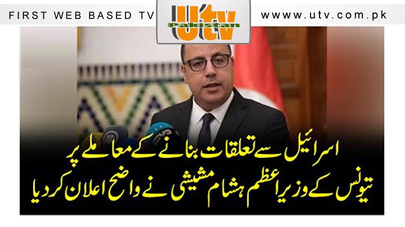 اسرائیل سے تعلقات بنانے کے معاملے پر تیونس کے وزیراعظم ہشام مشیشی نے واضح اعلان کر دیا