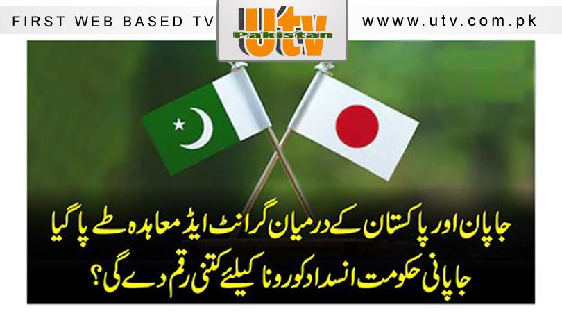 جاپان اور پاکستان کے درمیان گرانٹ ایڈ معاہدہ طے پا گیا