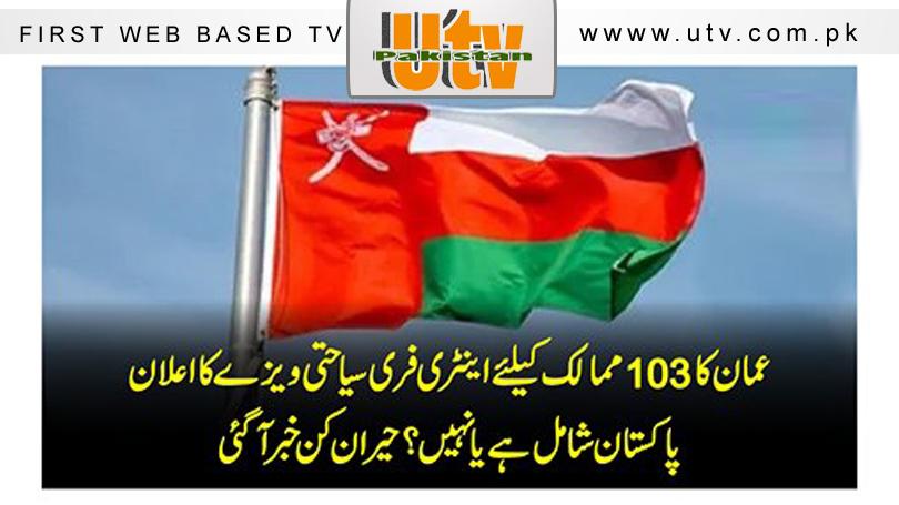 عمان کا 103 ممالک کیلئے اینٹری فری سیاحتی ویزے کا اعلان ، پاکستان شامل ہے یا نہیں ؟ حیران کن خبر آ گئی