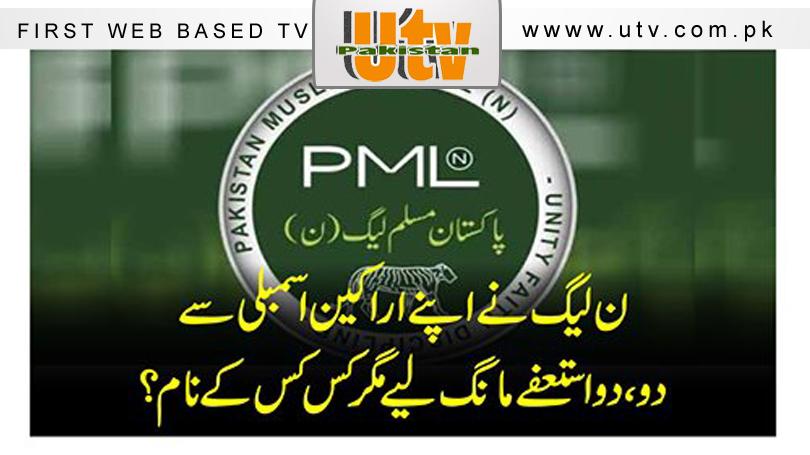 مسلم لیگ نے اپنے ارکان اسمبلی کو2 استعفے جمع کرانے کاحکم دیدیا