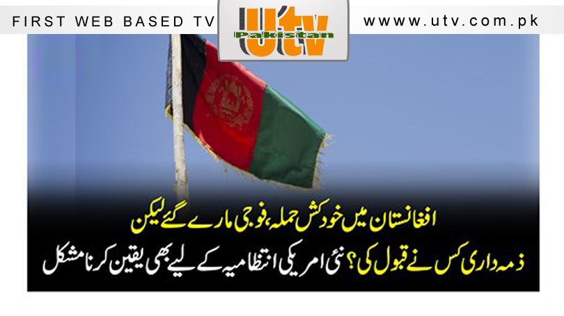 افغانستان میں خودکش حملہ، فوجی مارے گئے لیکن ذمہ داری کس نے قبول کی؟ نئی امریکی انتظامیہ کے لیے بھی یقین کرنا مشکل