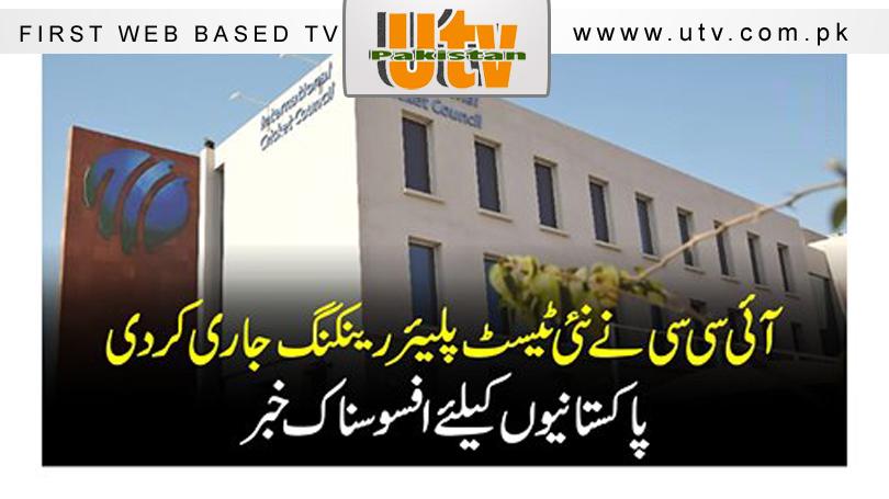 آئی سی سی نے نئی ٹیسٹ پلیئر رینکنگ جاری کر دی، پاکستانیوں کیلئے افسوسناک خبر