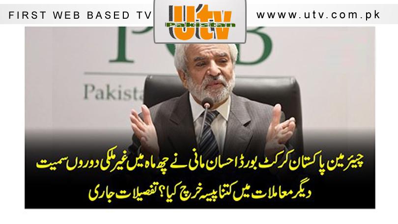 چیئرمین پاکستان کرکٹ بورڈ احسان مانی نے 6ماہ میں غیر ملکی دوروں سمیت دیگر معاملات میں کتنا پیسہ خرچ کیا ؟ تفصیلات جاری 1