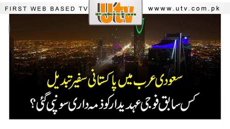 سعودی عرب میں پاکستانی سفیر تبدیل، نئی تعیناتی کا فیصلہ کرلیا گیا 1