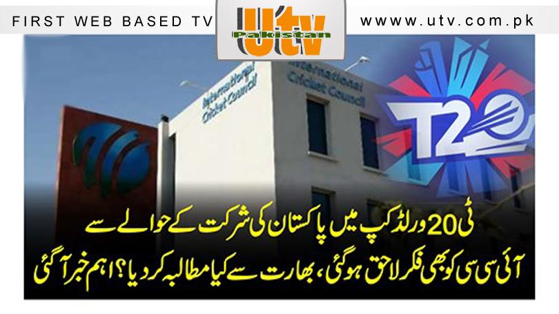 ٹی 20 ورلڈکپ میں پاکستان کی شرکت کے حوالے سے آئی سی سی کو بھی فکر لاحق ہو گئی، بھارت سے کیا مطالبہ کر دیا؟ اہم خبر آ گئی 1