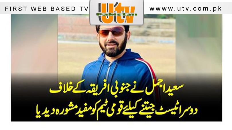 سعید اجمل نے جنوبی افریقہ کے خلاف دوسرا ٹیسٹ جیتنے کیلئے قومی ٹیم کو مفید مشورہ دیدیا 1