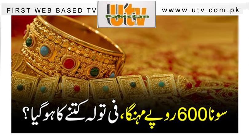 سونا 600 روپے مہنگا، فی تولہ کتنے کا ہوگیا؟ 1