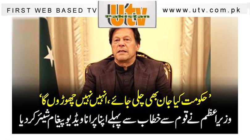 'حکومت کیا جان بھی چلی جائے ، انہیں نہیں چھوڑوں گا' وزیر اعظم نے قوم سے خطاب سے پہلے اپنا پرانا ویڈیو پیغام شیئر کردیا