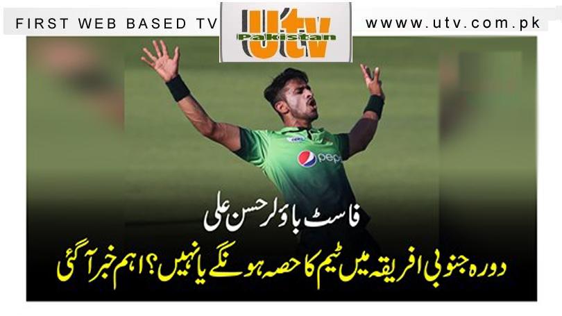 فاسٹ باؤلر حسن علی دورہ جنوبی افریقہ میں ٹیم کا حصہ ہونگے یا نہیں؟ اہم خبر آگئی 1