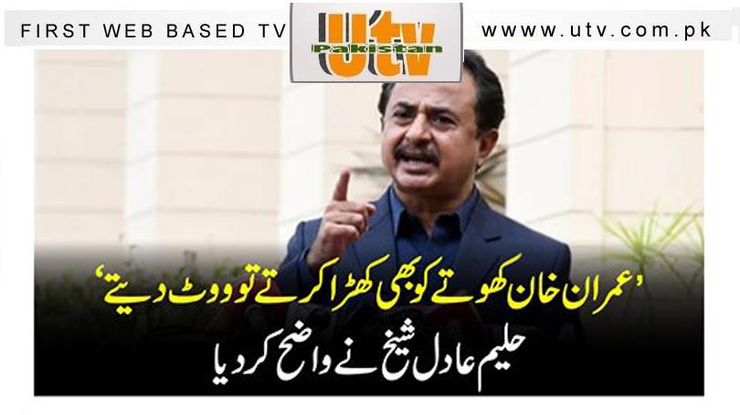 'عمران خان کھوتے کو بھی کھڑا کرتے تو ووٹ دیتے' حلیم عادل شیخ نے واضح کردیا 1