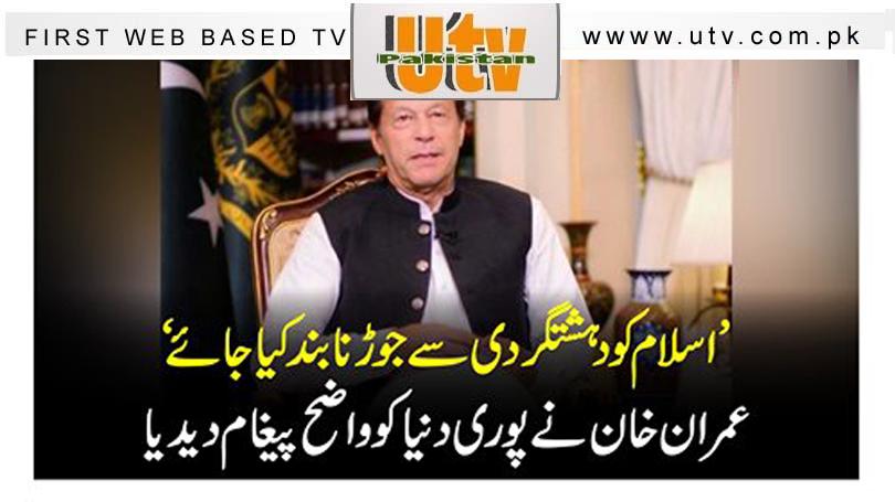 """""""اسلام کو دہشتگردی سے جوڑنا بند کیا جائے""""عمران خان نے پوری دنیا کو واضح پیغام دیدیا 1"""