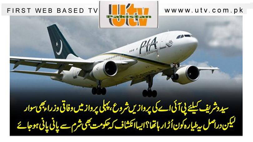 سیدو شریف کیلئے پی آئی اے کی پروازیں شروع، پہلی پرواز میں وفاقی وزراء بھی سوار لیکن دراصل یہ طیارہ کون اڑا رہاتھا؟ ایسا انکشاف کہ حکومت بھی شرم سے پانی پانی ہوجائے 1