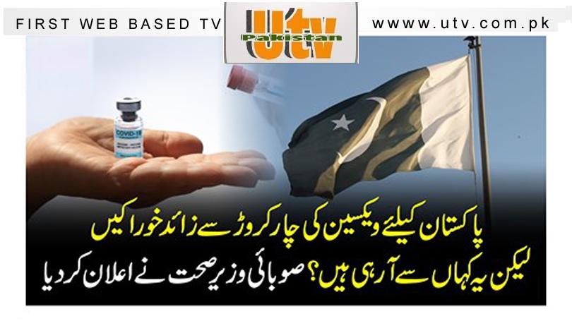پاکستان کیلئے ویکسین کی چارکروڑ سے زائد خوراکیں لیکن یہ کہاں سے آرہی ہیں؟صوبائی وزیر صحت نے اعلان کردیا 1