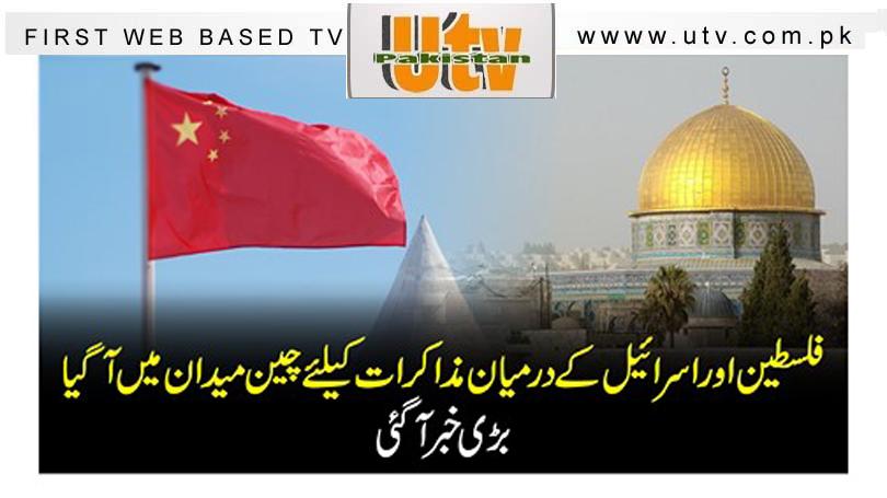 فلسطین اوراسرائیل کے درمیان مذاکرات کیلئے چین میدان میں آگیا، بڑی خبرآگئی
