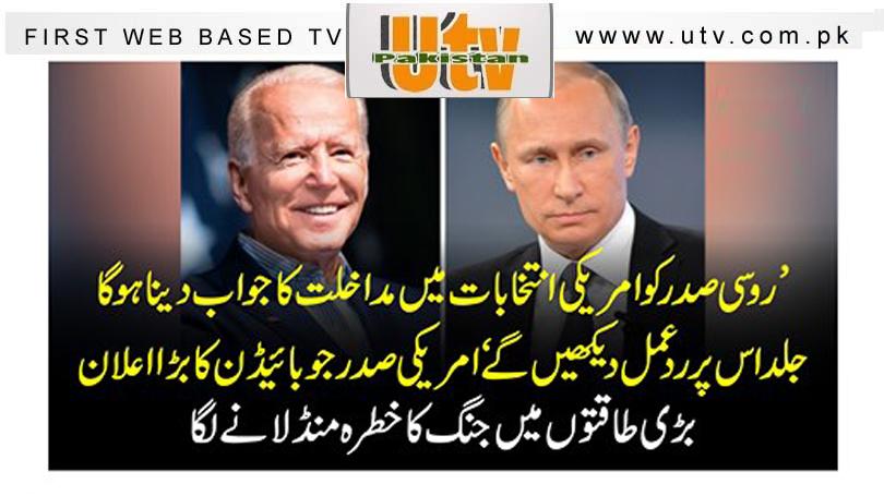 'روسی صدر کو امریکی انتخابات میں مداخلت کا جواب دینا ہو گا ،جلد اس پر رد عمل دیکھیں گے ' امریکی صدر جو بائیڈن کا بڑا اعلان ،بڑی طاقتوں میں جنگ کا خطرہ منڈلانے لگا