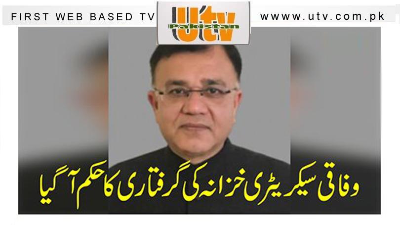 وفاقی سیکریٹری خزانہ کی گرفتاری کاحکم آگیا