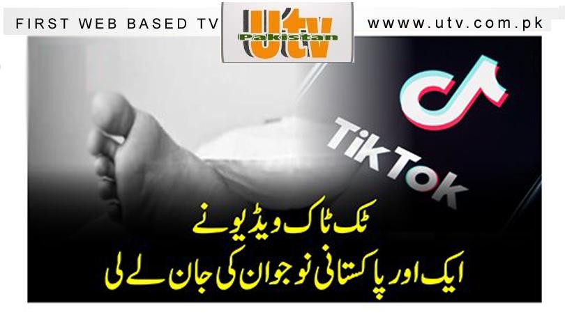 ٹک ٹاک ویڈیو نے ایک اور پاکستانی نوجوان کی جان لے لی 1