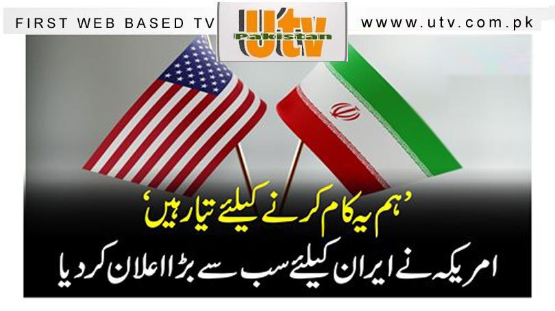 ' ہم یہ کام کرنے کیلئے تیار ہیں 'امریکہ نے ایران کیلئے سب سے بڑا اعلان کر دیا