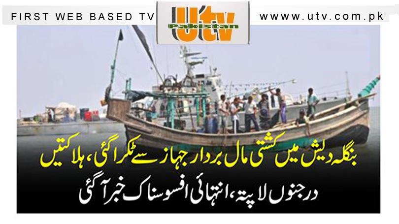 بنگلہ دیش میں کشتی مال بردار جہاز سے ٹکرا گئی، ہلاکتیں،درجنوں لاپتہ، انتہائی افسوسناک خبر آگئی