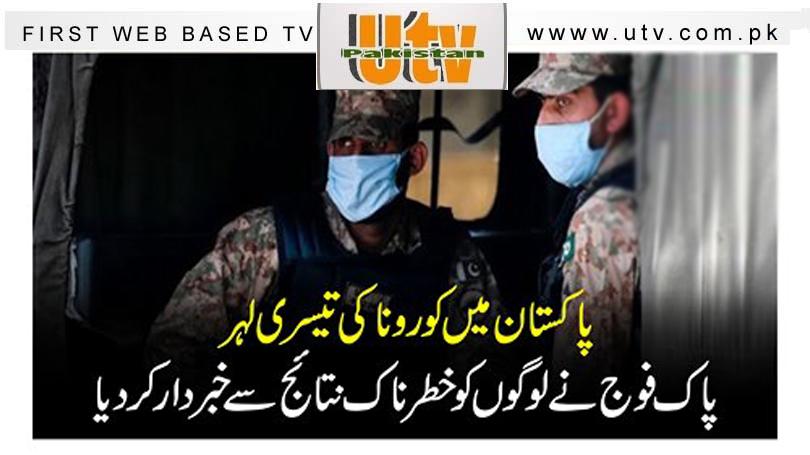 پاکستان میں کورونا کی تیسری لہر، پاک فوج نے لوگوں کو خطرناک نتائج سے خبر دار کردیا