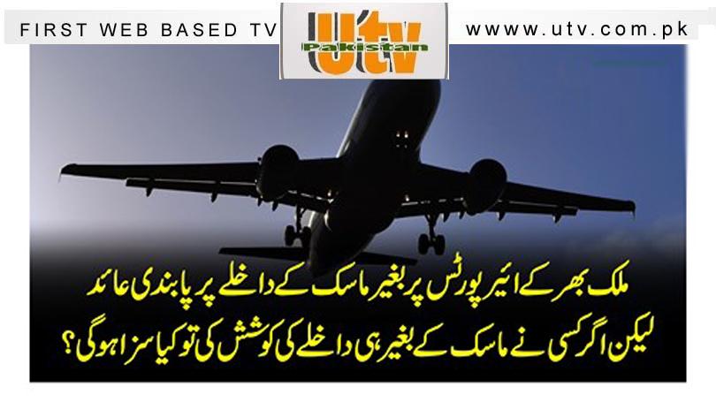 ملک بھر کے ائیرپورٹس پر بغیر ماسک کے داخلے پر پابندی عائد 1