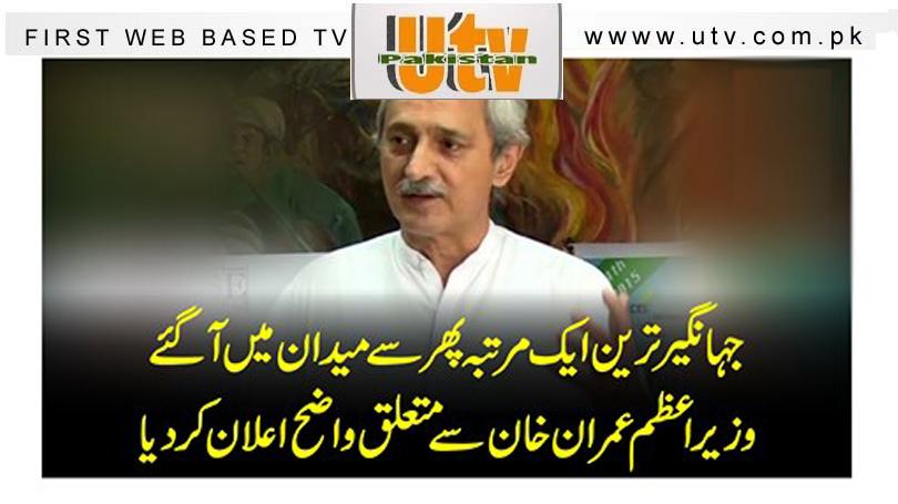 جہانگیر ترین ایک مرتبہ پھر سے میدان میں آ گئے ، وزیراعظم عمرا ن خان سے متعلق واضح اعلان کر دیا 1