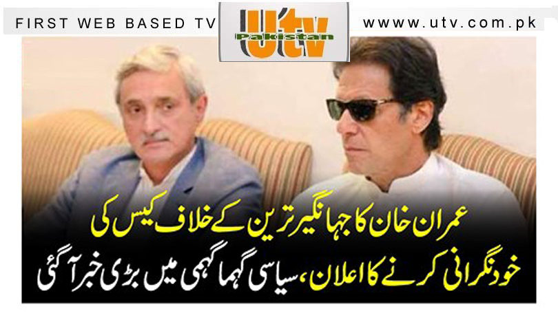 عمران خان کاجہانگیر ترین کے خلاف کیس کی خود نگرانی کرنے کا اعلان، سیاسی گہما گہمی میں بڑی خبرآگئی 1