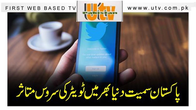 پاکستان سمیت دنیا بھر میں ٹویٹر کی سروس متاثر 1