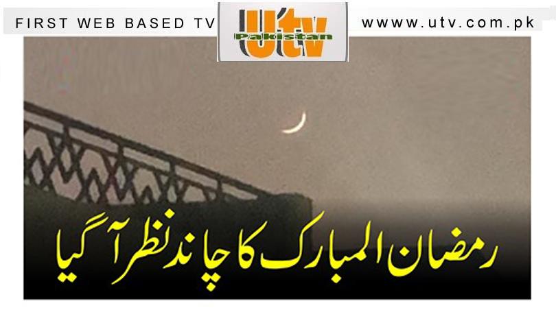 رمضان المبارک کا چاند نظر آگیا 1