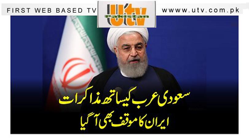 سعودی عرب کیساتھ مذاکرات، ایران کا موقف بھی آگیا