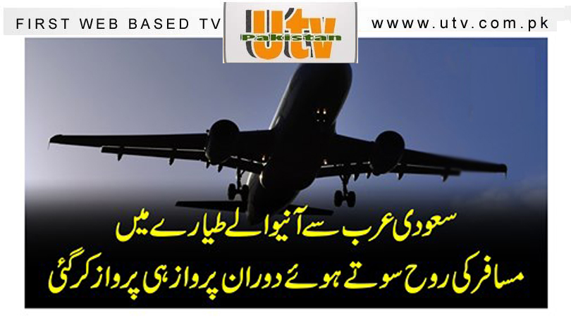 سعودی عرب سے آنیوالے طیارے میں مسافر کی روح سوتے ہوئے دوران پروازہی پرواز کرگئی