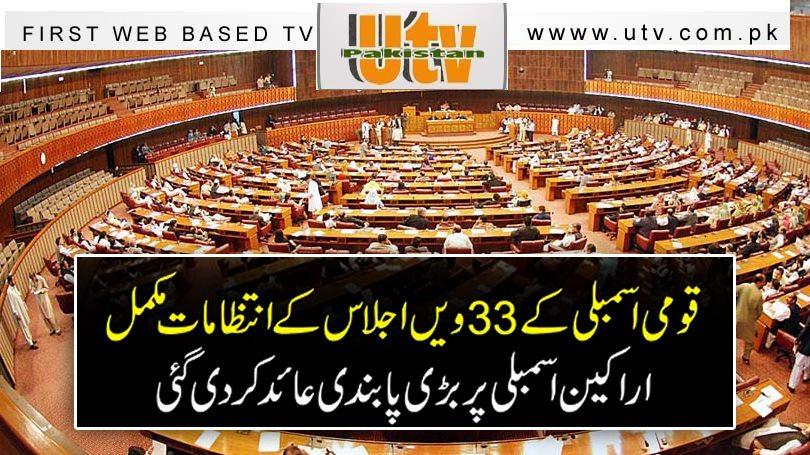 قومی اسمبلی کے 33 ویں اجلاس کے انتظامات مکمل ، اراکین اسمبلی پر بڑی پابندی عائد کردی گئی 1