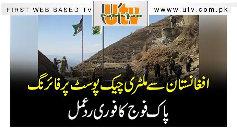 افغانستان سے ملٹری چیک پوسٹ پر فائرنگ، پاک فوج کا فوری ردعمل 1