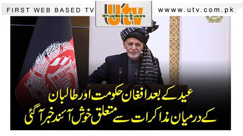 عید کے بعد افغان حکومت اور طالبان کے درمیان مذاکرات سے متعلق خوش آئند خبر آگئی 1