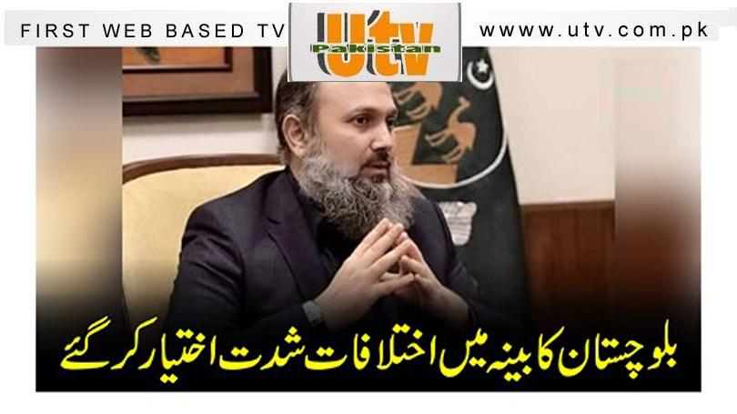 بلوچستان کابینہ میں اختلافات شدت اختیار کر گئے 1
