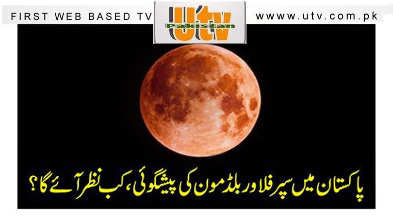پاکستان میں سپر فلاور بلڈ مون کی پیشگوئی، کب نظر آئے گا؟ 1