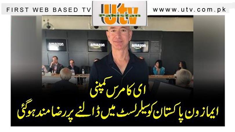 ای کامرس کمپنی ایمازون پاکستان کو سیلر لسٹ میں ڈالنے پر رضا مند ہو گئی